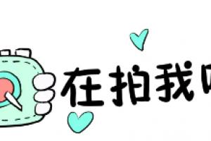 【苏州、无锡店专享】送5张宝宝秀魔力卡+果冻头像电子版+手机屏保时尚海报电子版+金牛年电子年历电子版,魔力尽显,影冻欢颜!