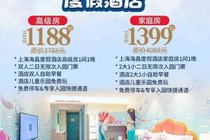 【上海海昌海洋公园+海昌海洋公园度假酒店】1188元抢!上海海昌海洋公园2大两日无限次入园门票+一晚海昌海洋公园度假酒店【海豚主题高级房】!