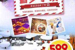 """【北京】雪乡来怀柔啦!! 599元起2大1小吃住玩全含 这里有""""醉""""美雪景 这里有蘑菇房、烟花、圣诞树 不去打卡就可惜了~"""