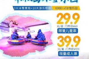 【常州】29.9元速抢『南极岛冰雪乐园』儿童门票1张!6000+㎡冰雪乐园!3大冰雪景观+10大游乐项目!