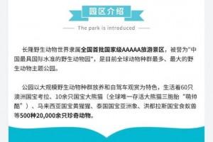 【2021年7-8月】广州长隆野生动物世界特惠家庭票(买两大赠一小)