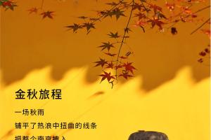【金陵醉秋丨南京双飞4天自由行】成人998元/人,含广州往返机票+2晚希尔顿酒店(含自助早)套餐