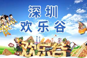 【深圳.门票】49.9元抢100元深圳欢乐谷儿童/老人夜场票(2020.1.10-2.9),一票通玩,快来体验。