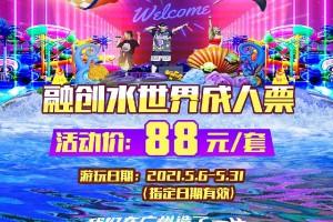 【电子票】广州融创水世界-成人活动票【0505-0531】