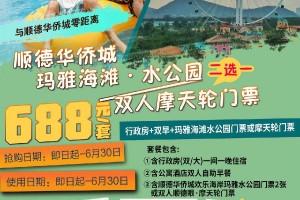 【零距离】688顺德华侨城摩天轮/玛雅海滩水公园入住乔寓(yaduo)畅玩套餐