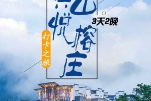 """3399元/套起抢3天2晚黄山悦榕庄""""打卡之旅""""套餐"""