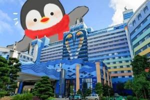 【暑期爆款】¥2408起入住珠海长隆企鹅酒店,在极地世界奇遇呆萌企鹅天团,享受自助晚餐的美好时光,惊喜特惠还含海洋王国两日无限次进出门票!
