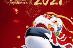 2021年新年特惠【上海海昌海洋公园】294元抢购成人票(非周末票),5大主题区、6个大型动物展示场馆、10余项游乐设施等你来打卡……限时福利~不容错过!