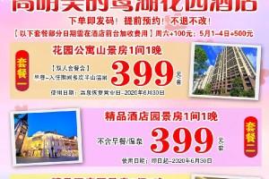 【抢购】佛山高明美的鹭湖花园酒店精品酒店园景房399元预售(B产品,2020年6月30日前)