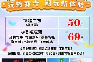 【开园啦】广州融创乐园飞跃广东单项50元套票(提前一天,指定日期购票,有限期至2020年4月30日)
