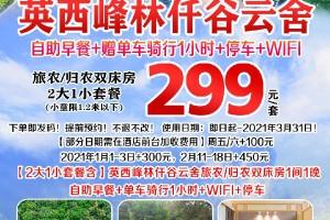"""【预售】299元抢购!""""广西小桂林""""英西峰林仟谷云舍旅农/归农双床房+自助早餐+单车骑行1小时~2大1小套餐【B产品,有效期至2021年3月31日】"""