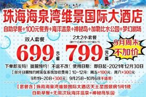 【预售】799元抢购!珠海海泉湾维景国际大酒店园景房+早餐+海洋温泉+神秘岛乐园+梦幻剧场2大2小家庭套餐(预售B产品,有效期至2021年12月30日)