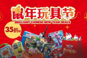 【广深16店通用】6.6元秒杀玩具反斗城60元+100元代金券,快来这里给孩子挑选最好的新年礼物吧