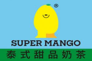 【SUPER MANGO超级芒果】1.99限时秒杀香茅柠檬茶