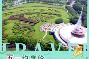 【上海】五一钜惠!39.9元抢 东方绿舟单人票1张!放风游玩必选的户外景区!