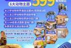 【南京】龙之梦动物世界大酒店开业钜惠!端午周末不加价!