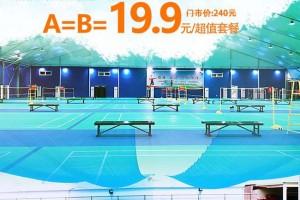 【武汉】运动家体育公园超值套餐,光谷自贸港仅19.9元抢门市价240元