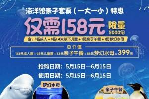 【荆州】小梅沙海洋馆158元1大1小亲子特惠套票!含1张成人票 1张儿童票(1m-1.4) 1份亲子午餐 1份梦幻水母!