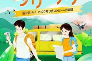 【广东】广州、深圳、东莞、中山、清远等各地 清明踏青 与你同行活动