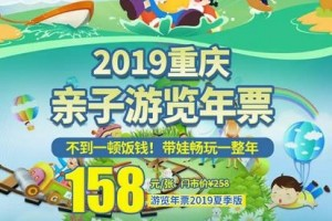 【重庆】亲子游览年票仅158元,不到一顿饭钱!带娃畅玩一整年,通玩多个玩水圣地,饱览湖光山色,宝爸宝妈们千万不要错过