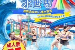 【武汉】55元起限时抢!畅玩武汉东湖水世界:10000㎡的临湖生态型水世界,激情造浪池、儿童水寨、彩虹滑梯…和你一起嗨翻夏天!