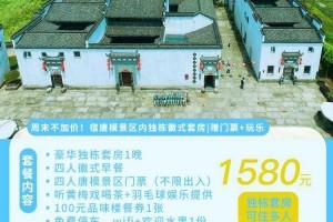 【安徽黄山】仅1580元,周末不加价!有座鲜为人知的古村,宿唐模景区内独栋徽式套房|赠门票 玩乐,值得一去!