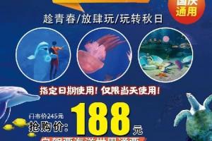【天津】国庆专享!天津海昌极地海洋世界,通票188元!含极地馆 未来水母馆 远古海洋馆!