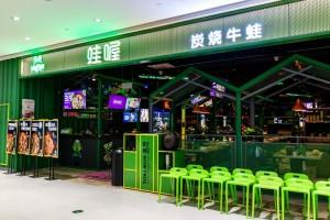 [蛙喔·炭烧牛蛙·烧烤]上海5店通用|wow!我爱你的惊喜!据说没有蛙喔,是不完整的秋天!79元抢门市价137元双人套餐!想吃牛蛙的小朋友请举手叭!【无需预约】