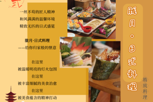 【福田下沙·美食】0.5折!9.9元抢100元『胧月日本料理』代金券,最多可用2张!chao高性价比!正宗日本料理道,约定你!