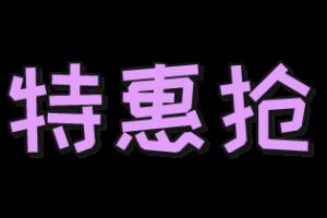 【江苏·无锡】无锡融创乐园暑期夜场票双人票(提前一天)