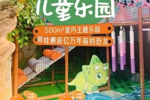 【北京】新店开业价39.9元起,玩上一整天!北京幼龙谷儿童乐园(十里河店)带娃邂逅亿万年前的恐龙:滑梯、淘气堡、蹦床...这家500㎡新乐园不容错过~