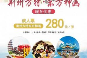 【湖北荆州】仅280元!荆州方特东方神画成人票1张