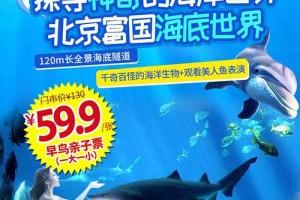 【北京】爆款来袭!59.9元一大一小日场票! 北京shou家海水水族馆富国海底世界 千奇百怪的海洋生物... 探寻神奇的海洋世界~