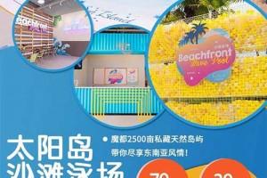 【上海太阳岛沙滩水世界】79元抢成人票1张!魔都2500亩私藏天然岛屿,带你尽享东南亚风情!