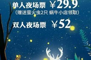 """【常州】萤火虫节!52元抢露营谷夜公园双人夜场票(7.31-8.15任选1天)!这个暑假,来嬉戏谷""""浪""""一夏吧~"""