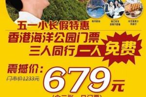香港海洋公园1日门票买二送一套票1份