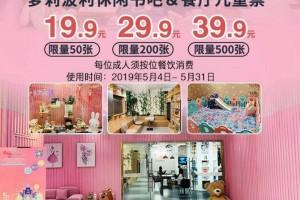 【辽宁大连】Roly Poly绘本亲子餐厅,网红超萌亲子餐厅来啦!颜值高、气质佳、空间精致!开启书吧、餐饮、儿童游乐场为一体的亲子服务模式