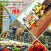【江苏镇江】动物园+农趣园+游乐园指定游乐项目五选二(旋转木马、风暴之神、自控飞机、环岛列车、魔音殿堂)
