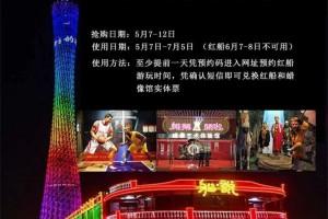 """【广州】广州塔首层蜡像馆+70分钟珠江夜游红船""""船说""""表演,118元抢一大一小超值套票!和明星狂拍照,边游船边看表演!门市价288元!"""