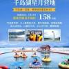 【杭州】千岛湖星月营地,畅玩通票低至168元起!水上香蕉船冲浪、豪华电瓶船、动感皮划艇、成人闯关区、儿童欢乐场、水上步行球、露营帐篷等等可选