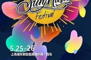 【上海】2019上海滴水湖阳光音乐节【陈粒 华晨宇 毛不易 萧敬腾】