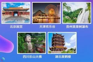 【畅游全国旅游年卡】低至99元即抢!故宫、上海博物馆、天津欢乐谷...带你尽览祖国大好江山!覆盖34大城市,打卡全国6000 景区!